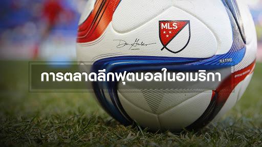 ฟุตบอลลีกละตินอเมริกา ทำไมคอบอลไทยไม่นิยมรับชมกันเท่าไหร่