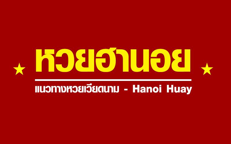 หวยฮานอย หรือ หวยเวียดนาม เป็นหวยที่ถือว่าเป็นรุ่นแรก ๆ ของหวยออนไลน์เลย