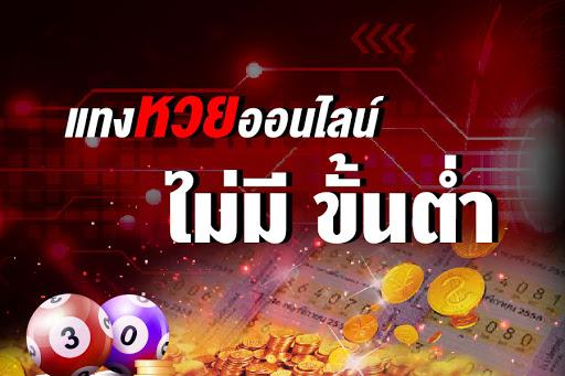 หวยรายวัน หรือที่หลายคนรู้จักว่า Siam Lotto ซึ่งเป็นหวยที่ได้รับความนิยมในปี 2021