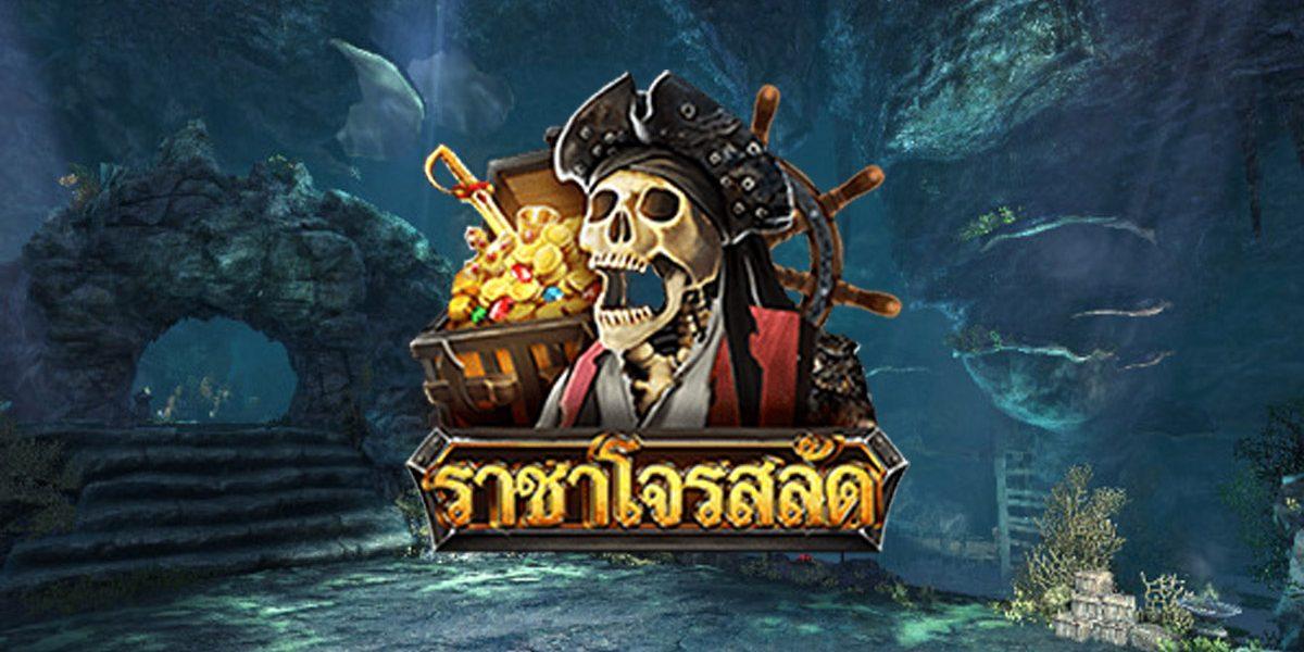 Pirate King ออกท่องมหาสมุทรตามหาบรรดาของสมบัติของจ้าวแห่งโจรสลัด